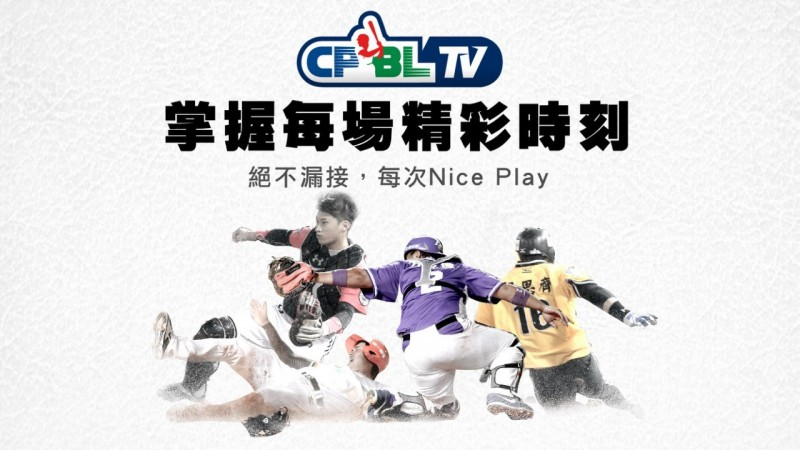 CPBL TV - How to purchase and sign up