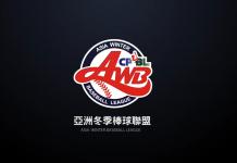 2017 asia winter baseball league logo