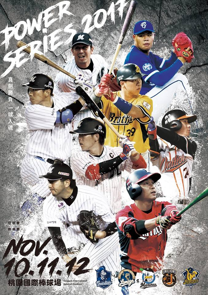 Official poster of CPBL U24 team vs Chiba Lotte Marines