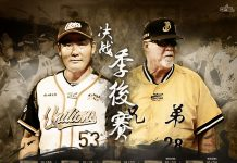 CPBL 2017 playoff series schedule. Both Lions and Brothers managers on the cover
