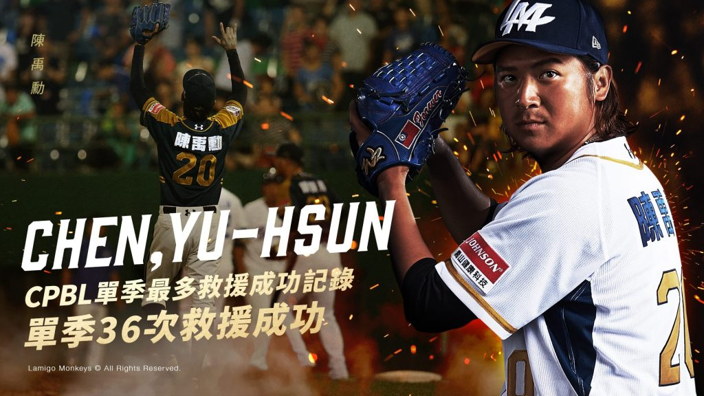 official poster showing Chen Yu-Hsun recording his record breaking 36th save.