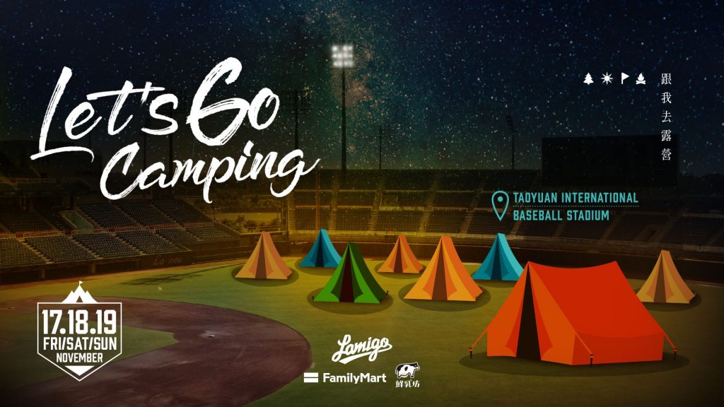 Promotional poster of Lamigo Monkeys new event, camping inside the stadium