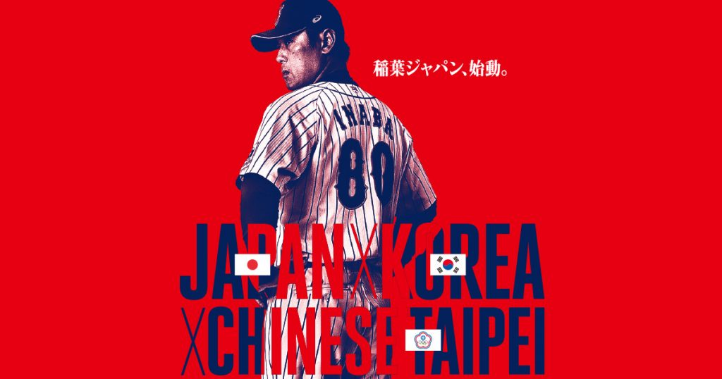 Official poster of the upcoming 2017 Asia Professional Baseball Championship, Atsunori Inaba will lead team Japan
