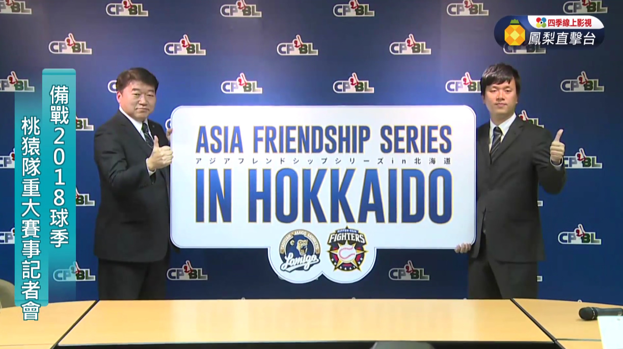 2018 Asia Friendship Series in Hokkaido announced CPBL lamigo monkeys vs nippon ham fighters