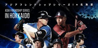 2018 Asia Friendship Series in Hokkaido poster. Lamigo Monkeys vs Nippon-Ham Fighters