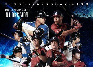 2018 Asia Friendship Series in Hokkaido poster. Lamigo Monkeys vs Nippon-Ham Fighters