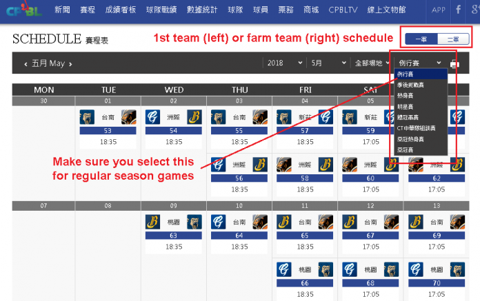 CPBL website schedule English tutorial 1