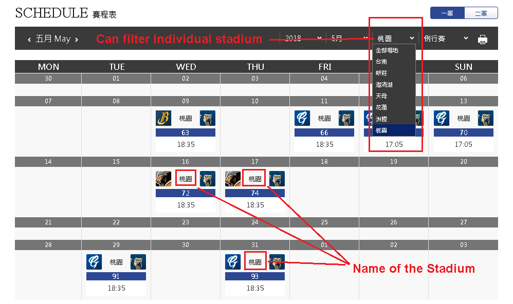 CPBL website schedule English tutorial 2