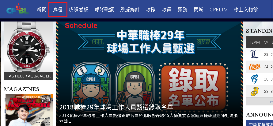 CPBL website schedule English tutorial