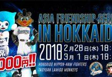 nippon-ham fighters vs lamigo monkeys 2018 exhibition series mascot poster