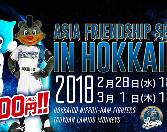 nippon-ham fighters vs lamigo monkeys 2018 exhibition series mascot poster