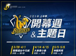 chinatrust brothers 2018 theme nights schedule