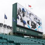 guardians Xinzhuang stadium new led scoreboard