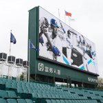 guardians Xinzhuang stadium new led scoreboard
