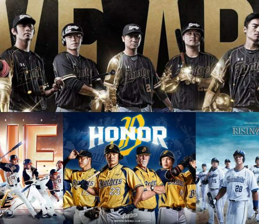 guide to 2018 cpbl season cover
