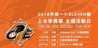 uni-lions 2018 theme nights schedule