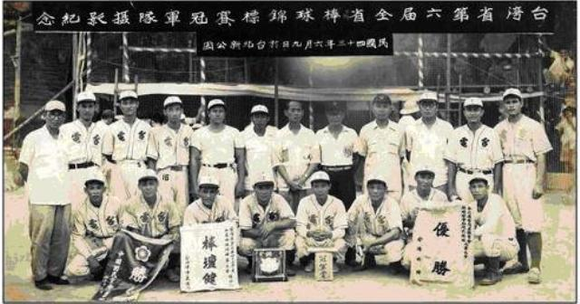 Taiwan Power Company baseball team winning the national championship in 1952