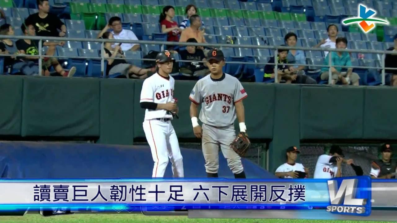 Interesting Giants vs Giants showdown in Taiwan back in 2016